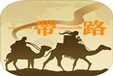 """""""一帶一路""""倡議是促進全球合作和共同發展的中國方案"""